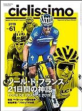 表紙: Ciclissimo(チクリッシモ) No.61 2019年10月号 [雑誌] | CICLISSIMO編集部