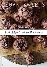 表紙: まいにち食べたいヴィーガンスイーツ 卵・乳製品・白砂糖を使わない 体にやさしいおやつ 料理の本棚 (立東舎) | 今井 ようこ