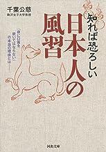 表紙: 知れば恐ろしい 日本人の風習 「夜に口笛を吹いてはならない」の本当の理由とは―― (河出文庫) | 千葉公慈