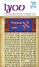 Iyov/Job: A New Translation with a Commentary Anthologized from Talmudic, Midrashic & Rabbinic Sources (ArtScroll Tanach Series)