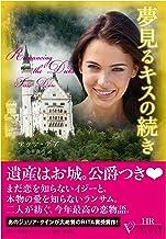 表紙: 夢見るキスの続き (ベルベット文庫)   金井真弓