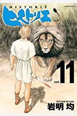 ヒストリエ(11) (アフタヌーンコミックス) Kindle版