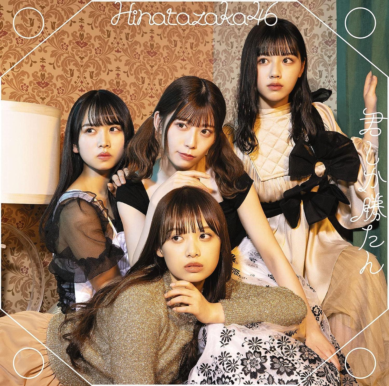 [音楽 – Single] 日向坂46 (Hinatazaka46) – 君しか勝たん [FLAC + MP3 320 / WEB]