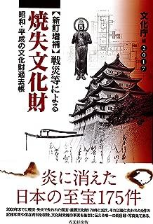 【新訂増補】戦災等による焼失文化財 2017