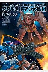 機動戦士ガンダム THE ORIGIN MSD ククルス・ドアンの島(5) (角川コミックス・エース) Kindle版