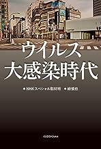表紙: ウイルス大感染時代 | NHKスペシャル取材班