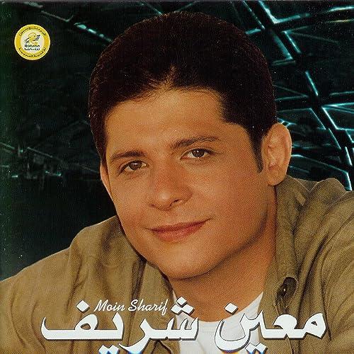 Moin sharif yama alaou fiyek lyrics | musixmatch.