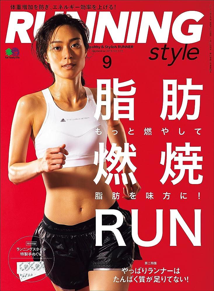 メナジェリー有用分類するRunning Style(ランニング?スタイル) 2018年9月号 Vol.113[雑誌]
