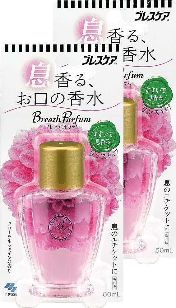 品スカイ始まり【まとめ買い】ブレスパルファム 息香る お口の香水 マウスウォッシュ 携帯用 フローラルシャインの香り 50ml×2個