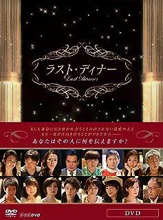 ラスト・ディナー [DVD]