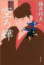 表紙: 秋山久蔵御用控 空ろ蝉(うつろぜみ) (文春文庫) | 藤井 邦夫