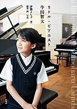 表紙: リトル・ピアニスト 牛田智大 (扶桑社BOOKS) | 伊熊 よし子