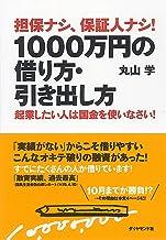 表紙: 担保ナシ、保証人ナシ! 1000万円の借り方・引き出し方   丸山 学
