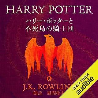 ハリー・ポッターと不死鳥の騎士団: Harry Potter and the Order of the Phoenix