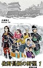 Sanomasatunanoyabou: sengokutennseihen (tatemichibunko) (Japanese Edition)