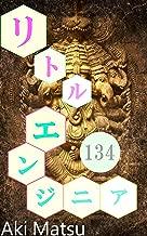 Little engineer #134 (Japanese Edition)