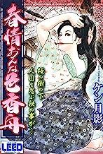 春情おんな色香舟 (SPコミックス)