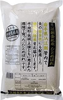 【精米】岩手県産 特別栽培米 江刺金札米 ひとめぼれ 5kg 令和元年産