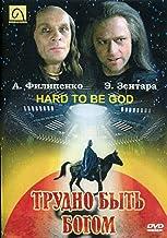 Trudno byt Bogom / Hard to Be God / Трудно быть Богом 1989 Arkady and Boris Strugatsky Russian Science Fiction Movie [Language: Russian; Subtitles: English] DVD NTSC ALL REGIONS