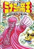 ミナミの帝王 (128) (ニチブンコミックス)