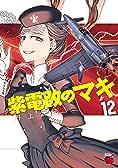 紫電改のマキ(12) (チャンピオンREDコミックス)
