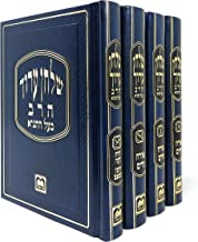 Shulchan Aruch Harav Baal HaTanya Hebrew Edition 4 volume set by Oz Vehadar
