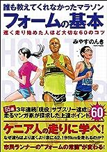 表紙: 誰も教えてくれなかったマラソンフォームの基本 | みやす のんき