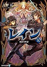 表紙: レイン10 最後の希望 (アルファライト文庫) | 風間雷太
