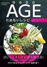 表紙: 老化物質AGEためないレシピ ──ウェルエイジングのすすめ | 山岸昌一