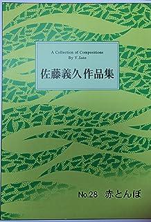 琴 楽譜 『 赤とんぼ 』 佐藤義久 作曲品集 No.28 箏