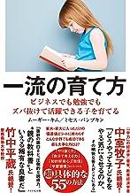 表紙: 一流の育て方―――ビジネスでも勉強でもズバ抜けて活躍できる子を育てる | ムーギー・キム