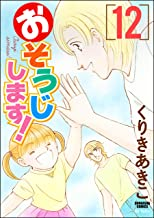 おそうじします! (12) (ぶんか社コミックス)