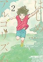 表紙: はじめアルゴリズム(2) (モーニングコミックス) | 三原和人