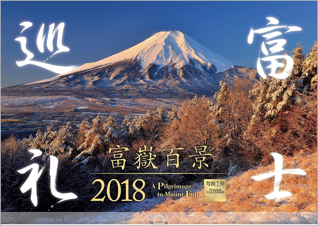 おもてなし反対組み合わせ富士巡礼 2018年 富士山 カレンダー 壁掛け A-3 (使用サイズ 594×420mm)