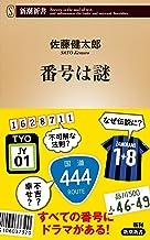 表紙: 番号は謎(新潮新書) | 佐藤健太郎