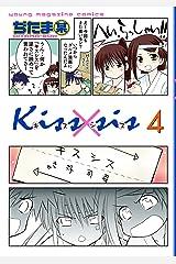 Kiss×sis 弟にキスしちゃダメですか?(4) (ヤングマガジンコミックス) Kindle版