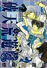 表紙: 破天荒遊戯: 1 (ZERO-SUMコミックス) | 遠藤 海成