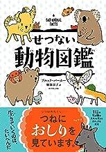 表紙: せつない動物図鑑 | 服部 京子