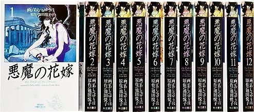 悪魔の花嫁 コミック 全12巻完結セット (プリンセスコミックスデラックス)