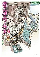 表紙: 恋ヶ窪ワークス 上 (アース・スターコミックス) | せきはん(大森 しんや)