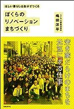 表紙: ほしい暮らしは自分でつくる ぼくらのリノベーションまちづくり | らいおん建築事務所 嶋田洋平