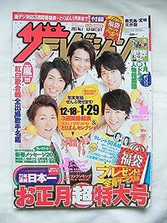 週刊ザテレビジョンNo.1 2011年1・7鹿児島・宮崎・大分版