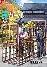 表紙: 罠ガール(4) (電撃コミックスNEXT) | 緑山 のぶひろ