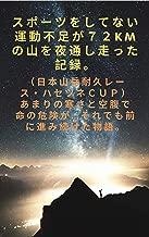 スポーツしてない運動不足が72Kmの山を夜通し走った記録(日本山岳耐久レース・ハセツネcup): あまりの寒さと空腹で命の危険が…それでも前に進み続けた物語。 トレイルランニング (美山文庫)