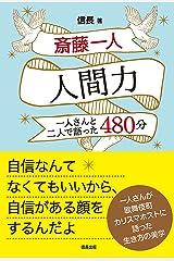 斎藤一人 人間力 一人さんと二人で語った480分 Kindle版