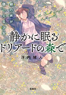 静かに眠るドリアードの森で 緑の声が聴こえる少女 (宝島社文庫)