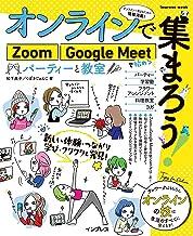 表紙: オンラインで集まろう! Zoom Google Meetで始めるパーティーと教室 | 松下 典子:くぼきじゅんこ