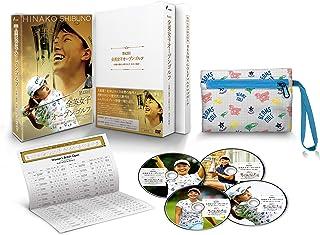 第43回全英女子オープンゴルフ ~笑顔の覇者・渋野日向子 栄光の軌跡~ DVD豪華版...