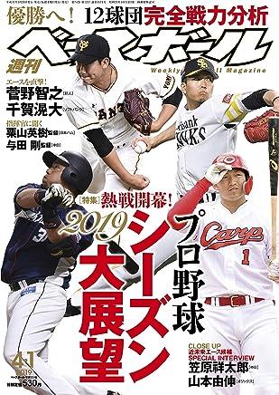 週刊ベースボール 2019年 4/1 号 特集:熱戦開幕! プロ野球2019シーズン大展望