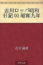 表紙: 古川ロッパ昭和日記 01 昭和九年 | 古川 緑波